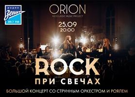 ORION — ROCK ПРИ СВЕЧАХ